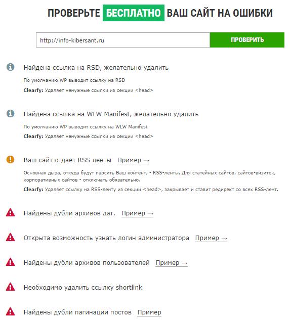 сайт проверен на ошибки