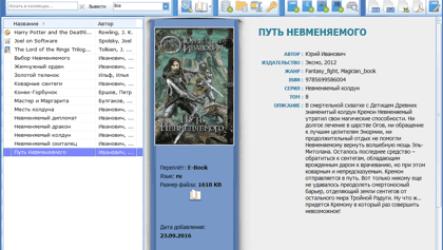 Программа учета книг All My Books