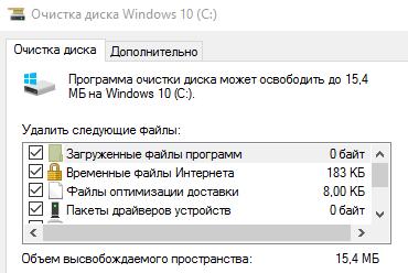 Программу по очистке дисков от ненужных файлов