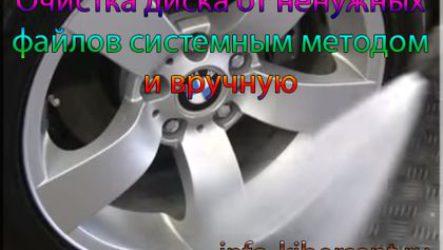 Очистка диска от ненужных файлов Windows