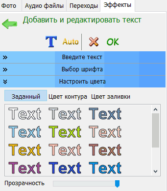 эффекты текст