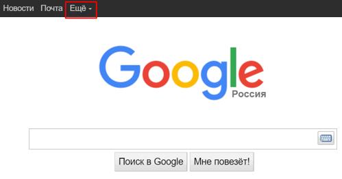 гугл ещё