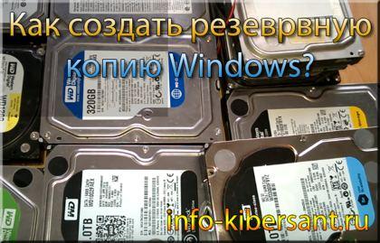 резервная копия windows