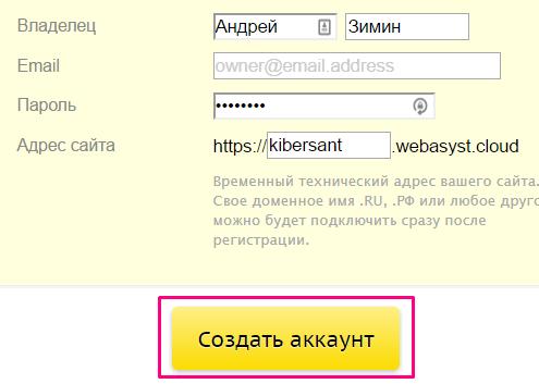 создать аккаунт webasyft