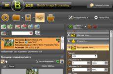 ImBatch лучшая пакетная обработка фото
