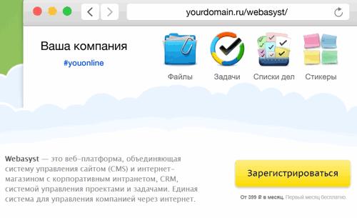 webasyst зарегистрироваться