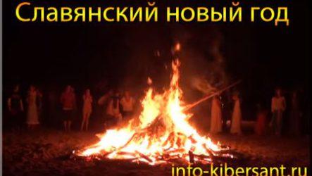 Славянский новый год
