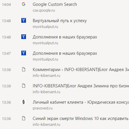 история посещений яндекс браузера