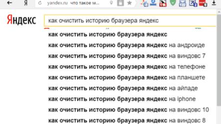 История браузера яндекс как правильно удалить