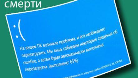 Синий экран смерти Windows 10 как узнать что случилось