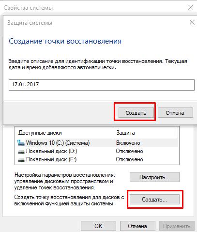 Как создать точку восстановления Windows XP 7 8.1 10 автоматически
