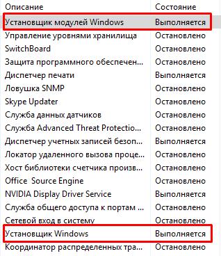 установщик модулей windows