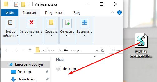 Точка восстановления системы Windows 7 - 10 созданная автоматически и вручную