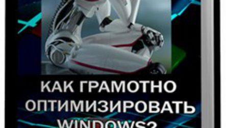 Отзыв о книге Как грамотно оптимизировать Windows