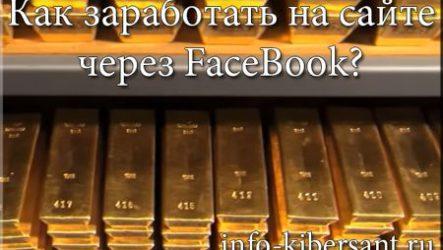 Как заработать на сайте через Фейсбук?