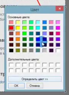 цвет стрелки