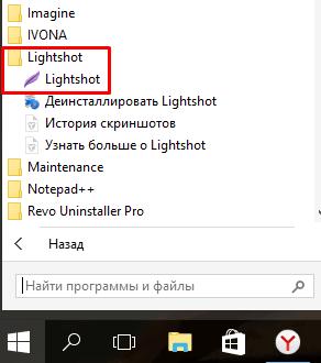 Lightshot в кнопке пуск