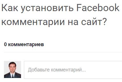 фейсбук комментарии