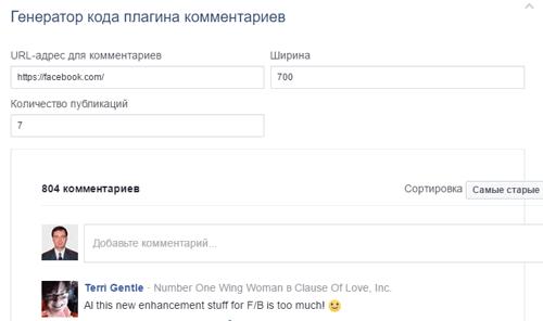 форма комментариев фейсбук