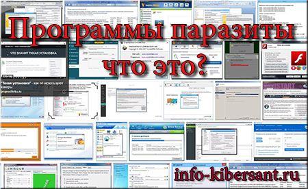 http://info-kibersant.ru/wp-content/uploads/2017/04/%D0%BF%D1%80%D0%BE%D0%B3%D1%80%D0%B0%D0%BC%D0%BC%D1%8B-%D0%BF%D0%B0%D1%80%D0%B0%D0%B7%D0%B8%D1%82%D1%8B.jpg