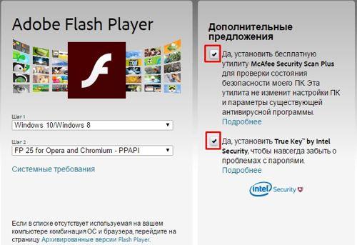 установка Adobe flashe