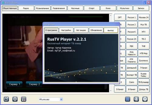 Онлайн телевидение смотреть бесплатно каналы для взрослых фото 476-644