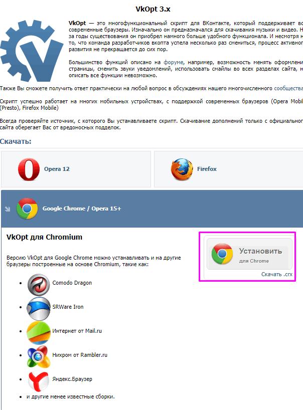 для каках браузеров подходит расширение