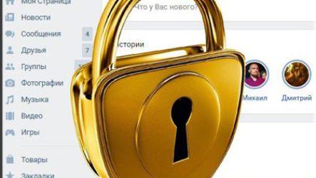 Как обойти запрет ВКонтакте и Однокласскиках