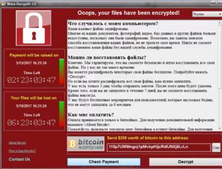 вирус шифровальщик