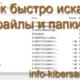 Поиск папок и файлов системными средствами и сторонним софтом