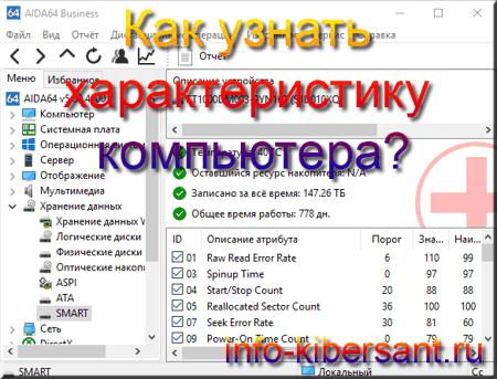 Как посмотреть характеристики компьютера на windows