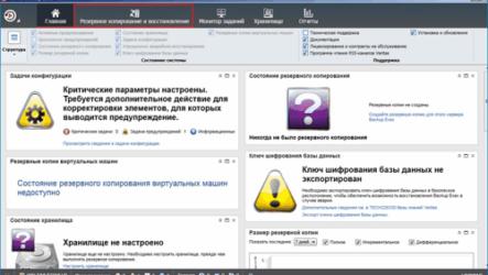 Backup Exec 16 система для резервного копирования Windows Server