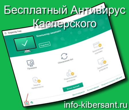 Kaspersky Free главная