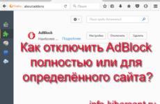 Как отключить AdBlock или Adguard на сайте