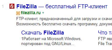 официальный сайт файлзилла