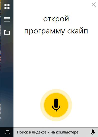 программа скайп
