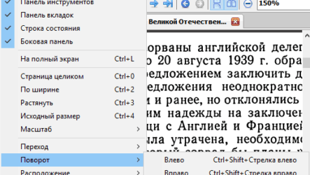 Какая программа открывает файлы формата DjVu