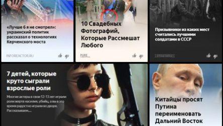 Как установить Яндекс Дзен на компьютер и телефон