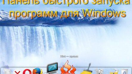 Красивая панель быстрого запуска программ для Windows RocketDock