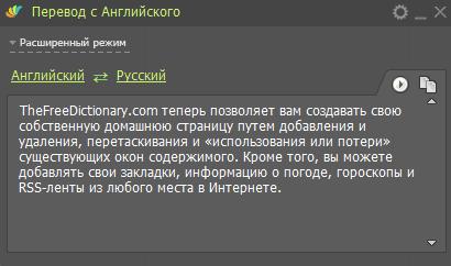 перевод на русском языке
