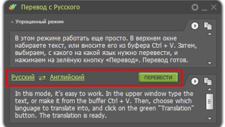 Программа онлайн переводчик Dicter на 80 языков