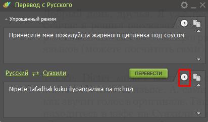 русский суахили