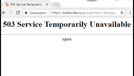 503 Service Temporarily Unavailable исправляем эту ошибку