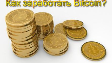 Как заработать Bitcoin на компьютере