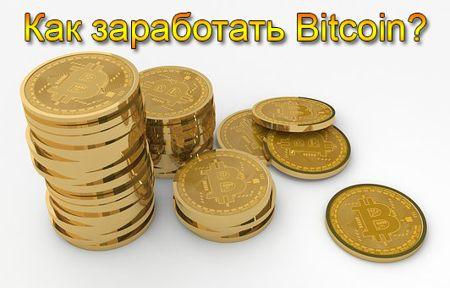 биткоин 1