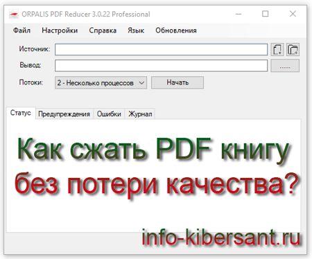 Как сжать файл PDF без потери качества