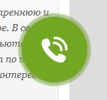 Онлайн консультант для сайта устанавливаем за 10 минут