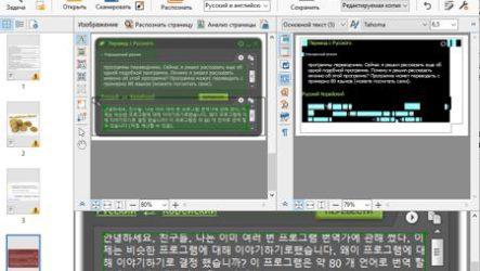 Программа для распознавания текста с фото ABBYY FineReader