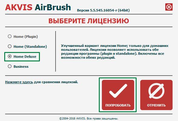 Аэрографический рисунок из фотографии с помощью AirBrush