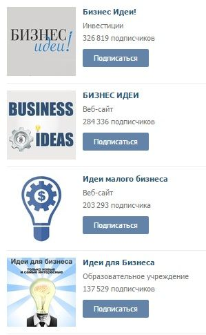 Как быстрее стать бизнесменом, с помощью бизнес блогов или пабликов ВК?